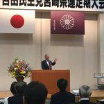 自民党宮崎県連定期総会
