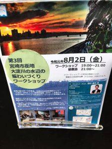 大淀川水辺の賑わいワークショップ