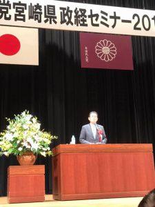 自民党政経セミナー2019