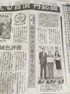 日本ギフト大賞2016の地域賞受賞