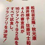 日本一手土産グランプリ