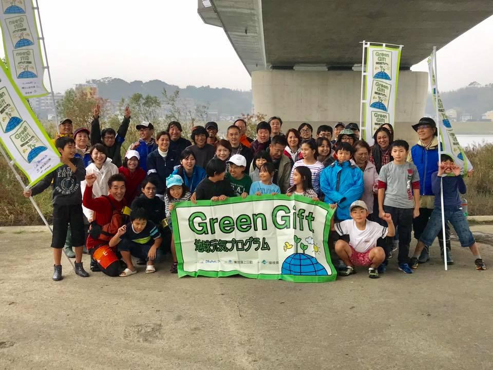 グリーンギフトプロジェクト、地球元気プログラム