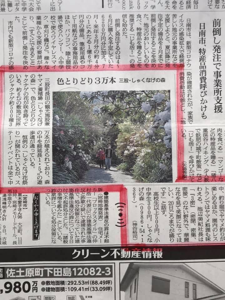 4月11日朝日新聞に掲載されました