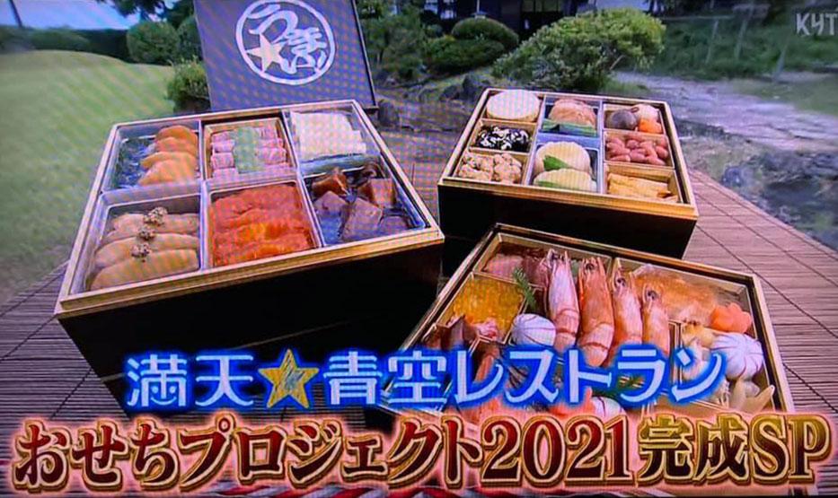 満点青空レストランおせち2021完成スペシャル