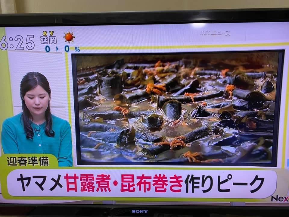 MRTで尺ヤマメの甘露煮・昆布巻作りが紹介されました